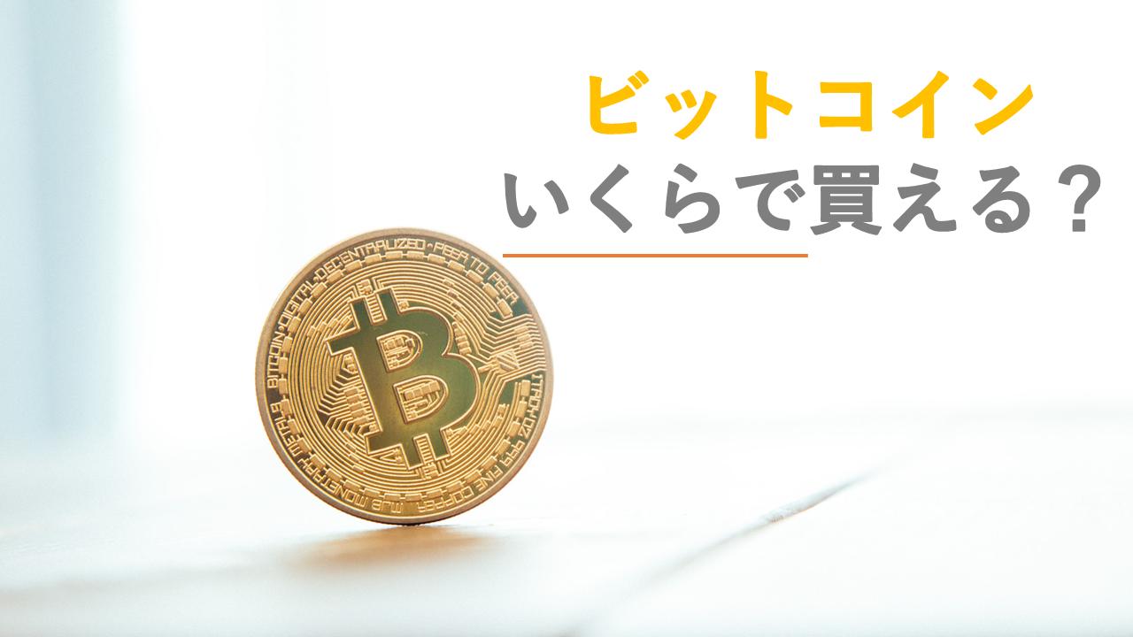 仮想通貨はいくらから買えるのか?ビットコインでも500円から購入可能