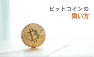 ビットコインの買い方と操作方法を詳しく説明【投資初心者向け】