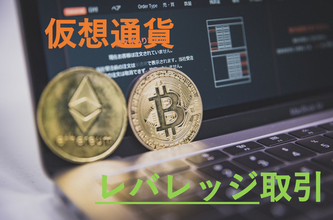 仮想通貨のレバレッジ取引で利益を伸ばす メリット/デメリットを解説