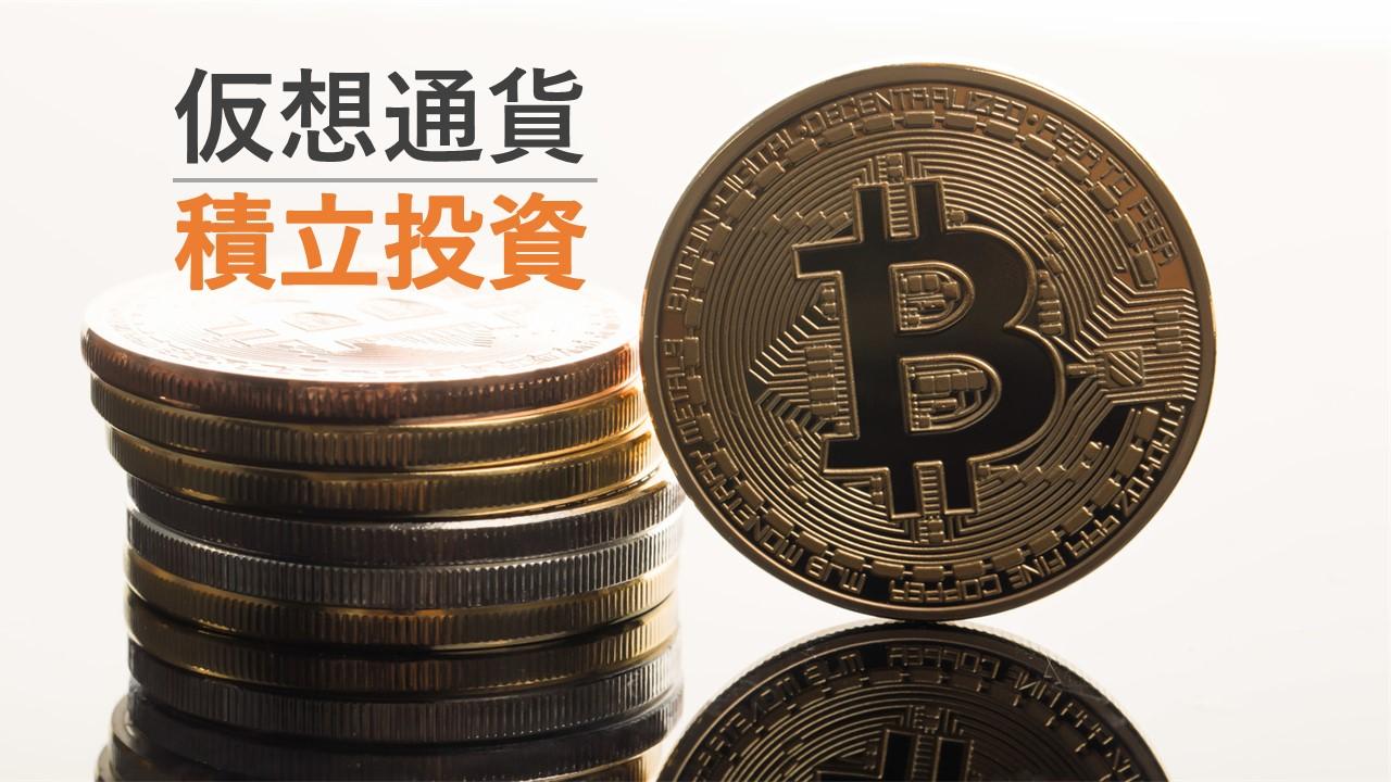 最低1000円の少額からできる仮想通貨の積立投資【投資未経験者でも簡単】