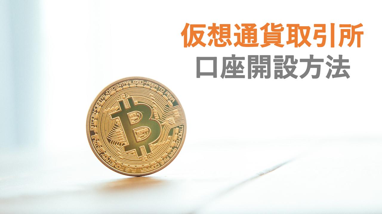 仮想通貨取引所の口座(アカウント)開設方法を説明