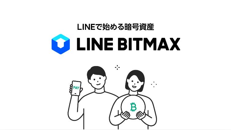 LINEが運営する仮想通貨取引所BITMAX!特徴やサービス内容を徹底解説