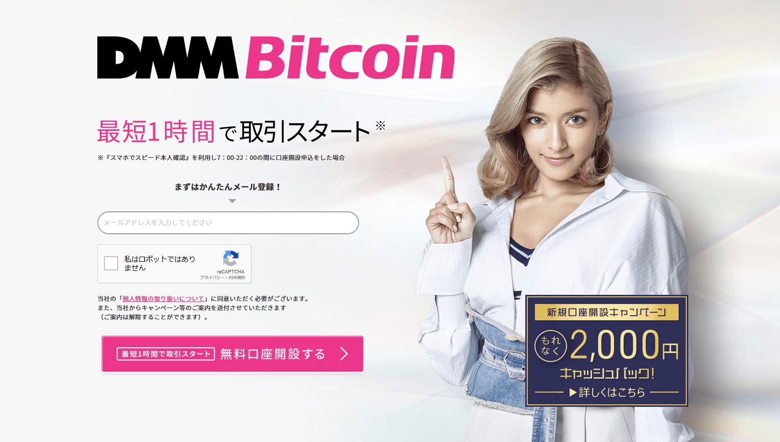 【口座開設】DMM Bitcoinの登録方法と手順を画像で分かりやすく説明
