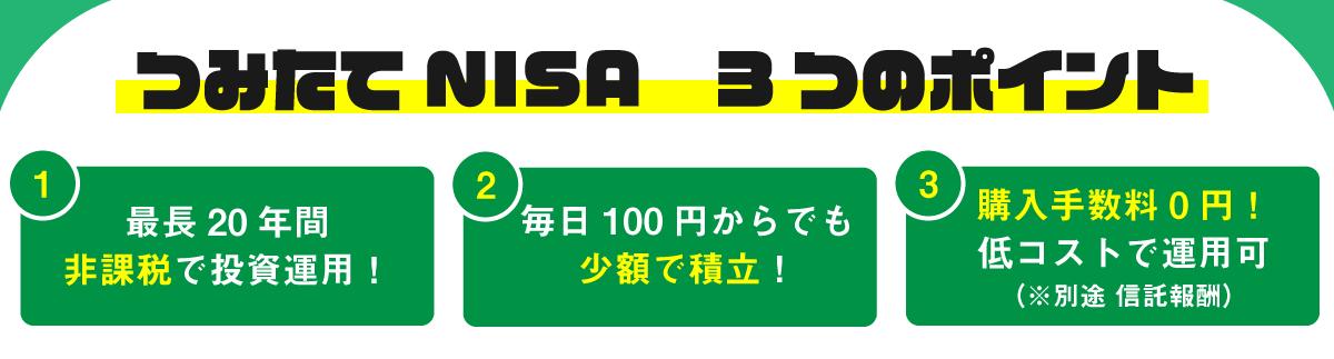 つみたてNISA(積立NISA) 3つのポイント