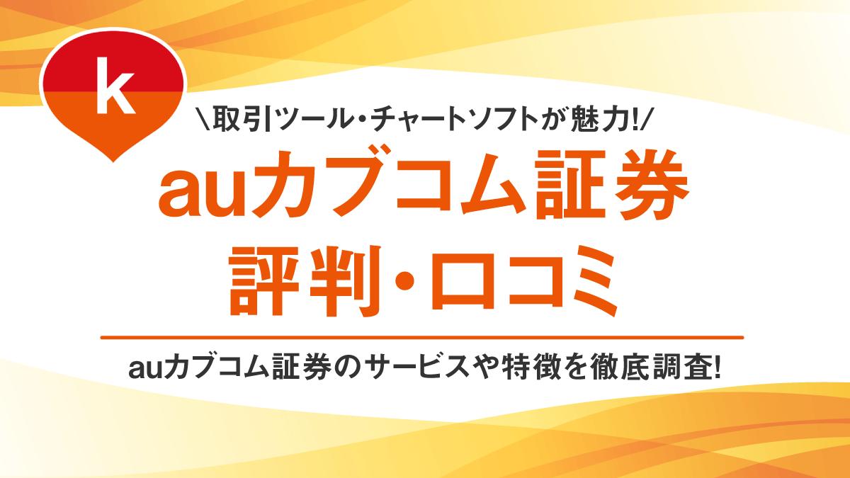 auカブコム証券の評判・口コミ