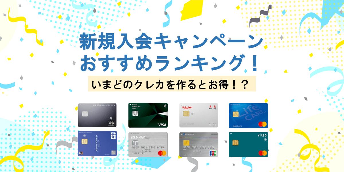 【2021年最新】クレジットカードの新規入会キャンペーンランキング・比較