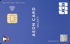 イオンカードセレクトの券面画像