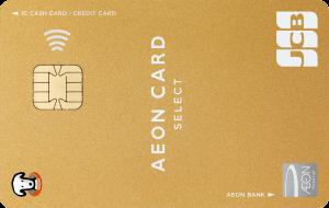 イオンゴールドカードの券面画像