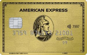 アメリカン・エキスプレス・ゴールドカードの券面画像