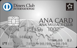 ANAダイナースカードの券面画像