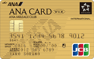 ANA JCB ワイドゴールドカードの券面画像