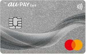 au PAYカードの券面画像