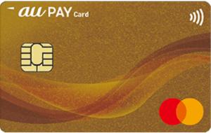 au PAYゴールドカードの券面画像