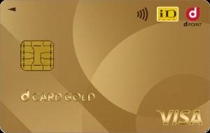 dカード GOLDの券面画像