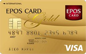 エポスゴールドカードの券面画像