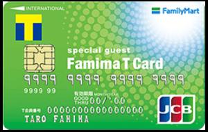 ファミマTカードの券面画像