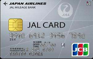 JALカードの券面画像