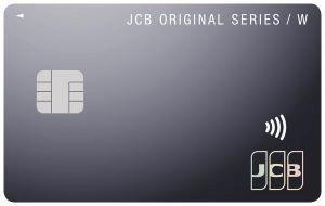 JCB CARD Wの券面画像