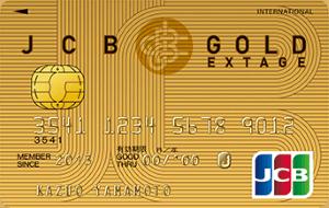 JCB GOLD EXTAGEの券面画像