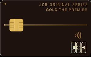 JCBゴールド ザ・プレミアの券面画像