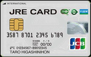 JREカードの券面画像