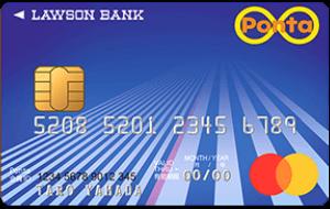 ローソンPontaプラスの券面画像