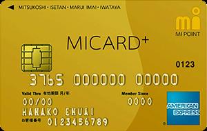エムアイカードプラスゴールドの券面画像