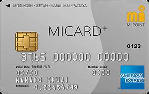 エムアイカードプラスの券面画像