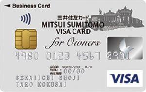 三井住友カードビジネス一般の券面画像