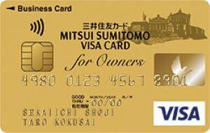 三井住友カードビジネスゴールドの券面画像