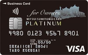 三井住友カードビジネスプラチナの券面画像