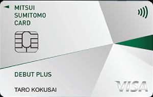 三井住友カード デビュープラスの券面画像