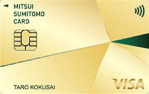 三井住友ゴールドの券面画像