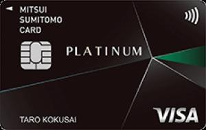 三井住友カードプラチナの券面画像