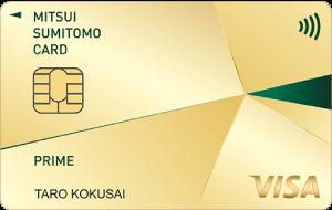 三井住友カードプライムゴールドの券面画像