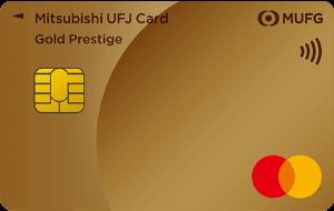 三菱UFJカードゴールドプレステージの券面画像