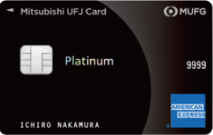 三菱UFJカードプラチナAMEX