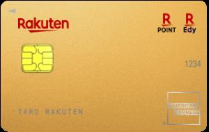 楽天プレミアムカードの券面画像