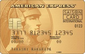セゾンゴールド・アメリカン・エキスプレスカードの券面画像