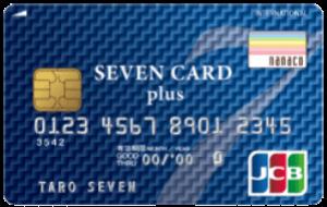 セブンカード・プラスの券面画像