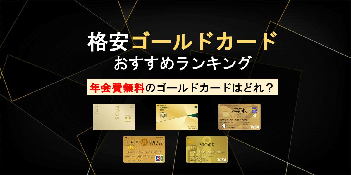 年会費無料のゴールドカードを徹底比較!初年度無料から永年無料まで!