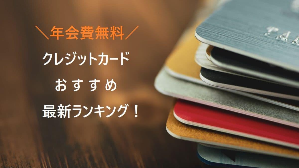 年会費無料のおすすめクレジットカードランキング!【徹底比較】
