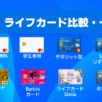 三井住友カード ナンバーレスの特徴・メリット|年会費無料でコンビニ・マックの還元率5%!