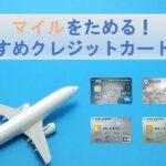 Apple Payに登録できるおすすめクレジットカード!設定方法や使い方も解説