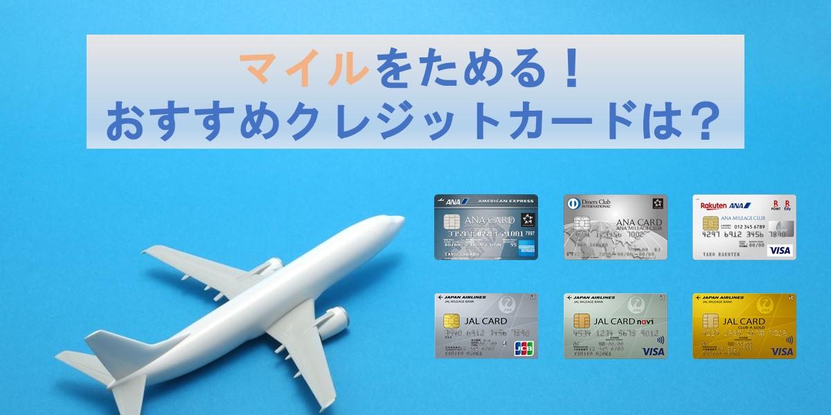 マイルをお得に貯められるクレジットカード比較ランキング!