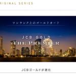JCB一般カードの特徴・メリット 最短即日発行&セブン-イレブンやスターバックスでお得!