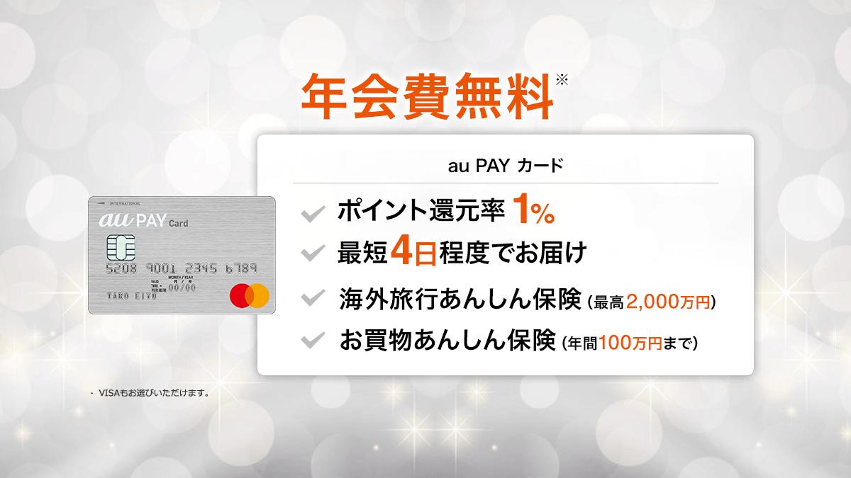 au PAYカードの特徴・メリット|auユーザー以外もお得な高還元率カード