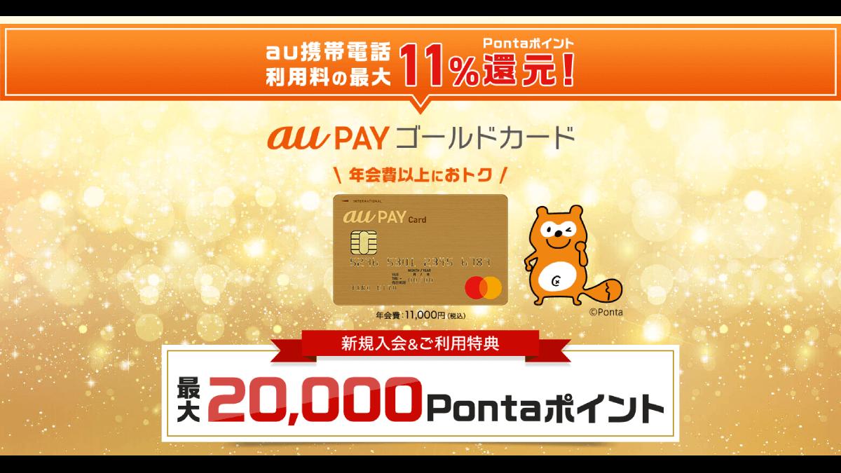 au PAYゴールドカードの特徴・メリット|au携帯・auひかりで最大11%還元のauユーザーにお得なカード!