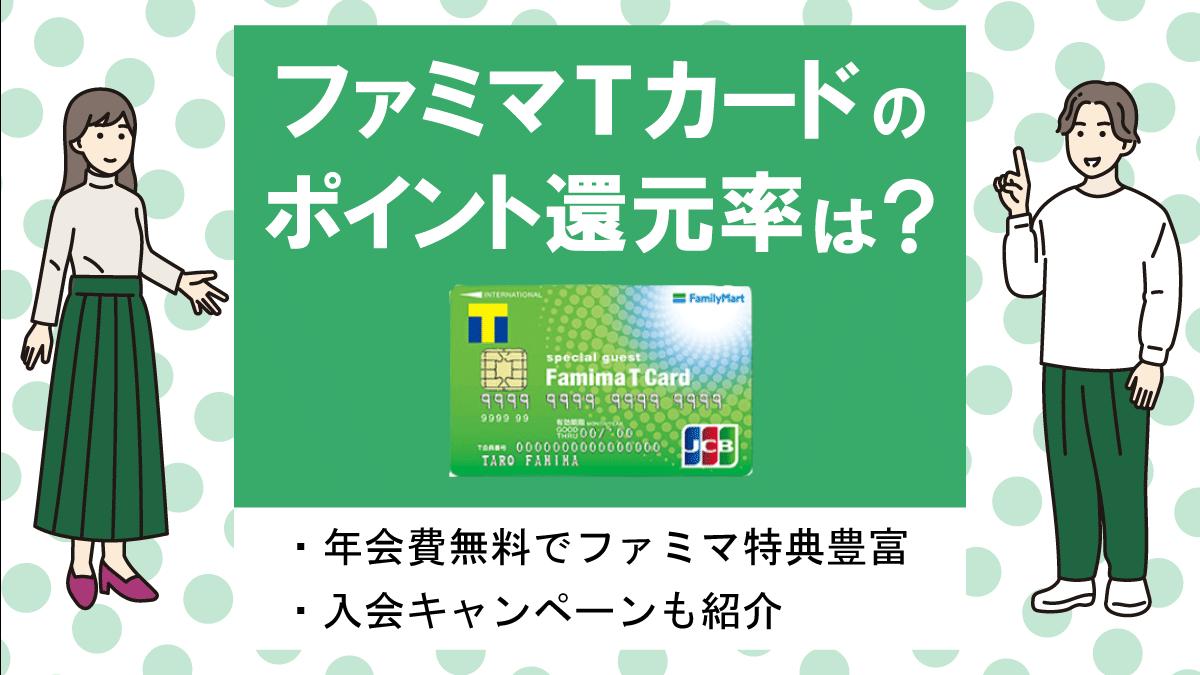ファミマTカードの特徴・メリット|ファミマで2%還元! Tポイントが貯まるクレカ