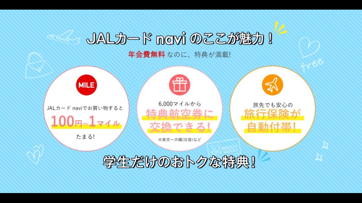 JALカード naviの特徴・メリット|減額マイルキャンペーンでお得に航空券に交換